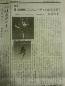 江ノ電沿線新聞