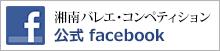 湘南バレエコンペティション Facebookページ